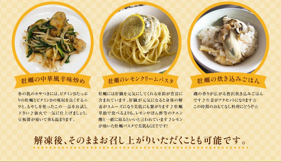 牡蠣の中華風辛味炒め・牡蠣のレモンクリームパスタ・牡蠣の炊き込みごはん