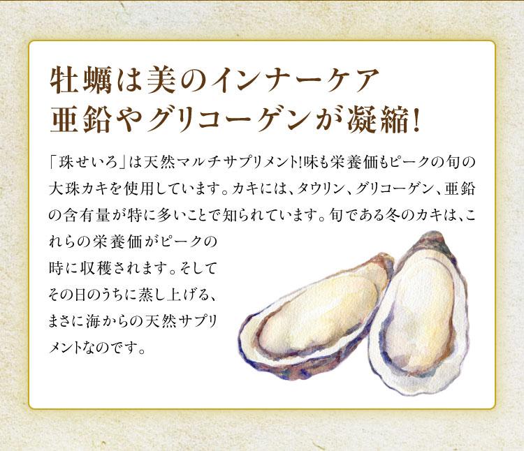 牡蠣は美のインナーケア亜鉛やグリコーゲンが凝縮!