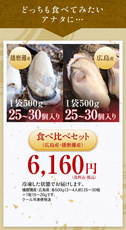 食べ比べセット(広島産・播磨産)